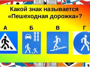 Какой знак называется «Пешеходная дорожка»? А Б В Г