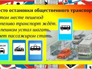 «Место остановки общественного транспорта» В этом месте пешеход Терпеливо тра