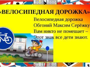 Велосипедная дорожка Обгоняй Максим Серёжку. Вам никто не помешает – Этот
