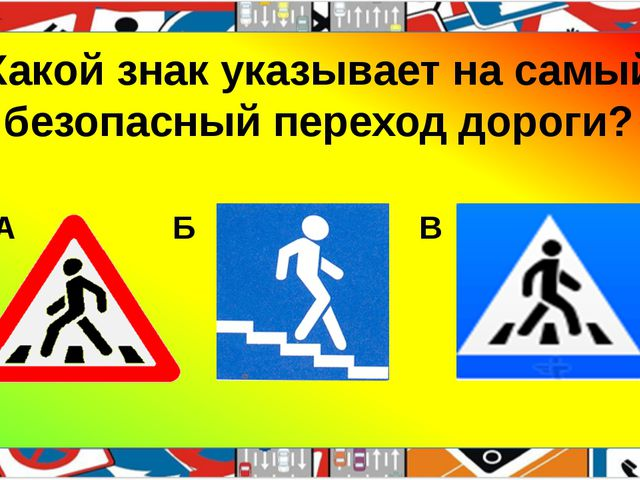 Какой знак указывает на самый безопасный переход дороги? А Б В