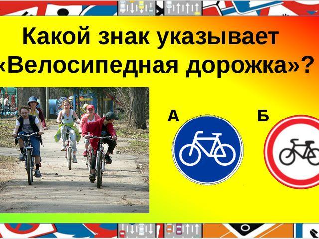 Какой знак указывает «Велосипедная дорожка»? А Б