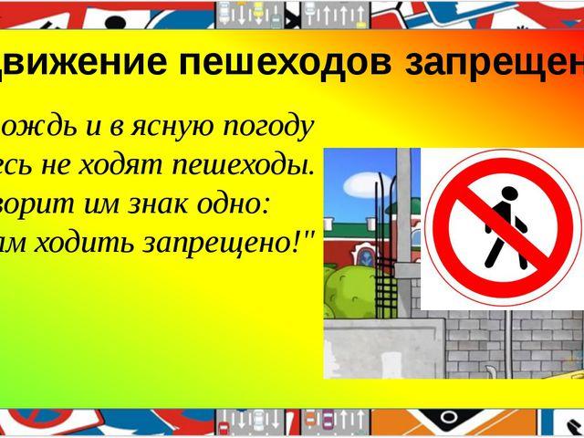 «Движение пешеходов запрещено» В дождь и в ясную погоду Здесь не ходят пешех...