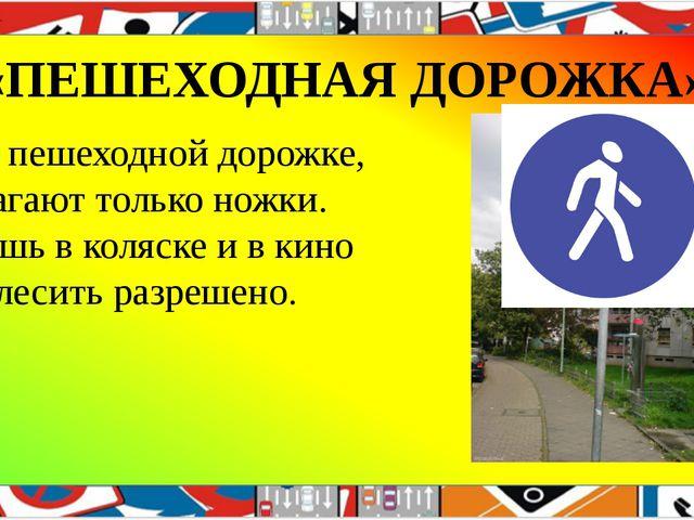 «ПЕШЕХОДНАЯ ДОРОЖКА» По пешеходной дорожке, Шагают только ножки. Лишь в кол...