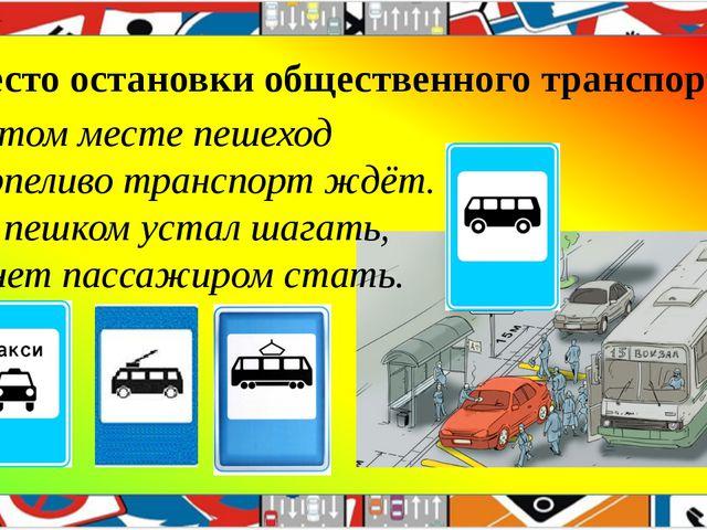 «Место остановки общественного транспорта» В этом месте пешеход Терпеливо тра...