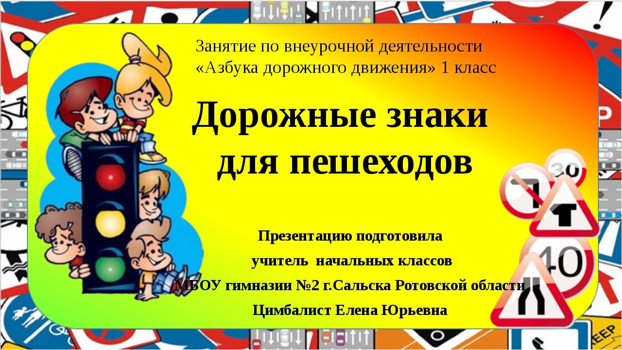 Презентацию подготовила учитель начальных классов МБОУ гимназии №2 г.Сальска...