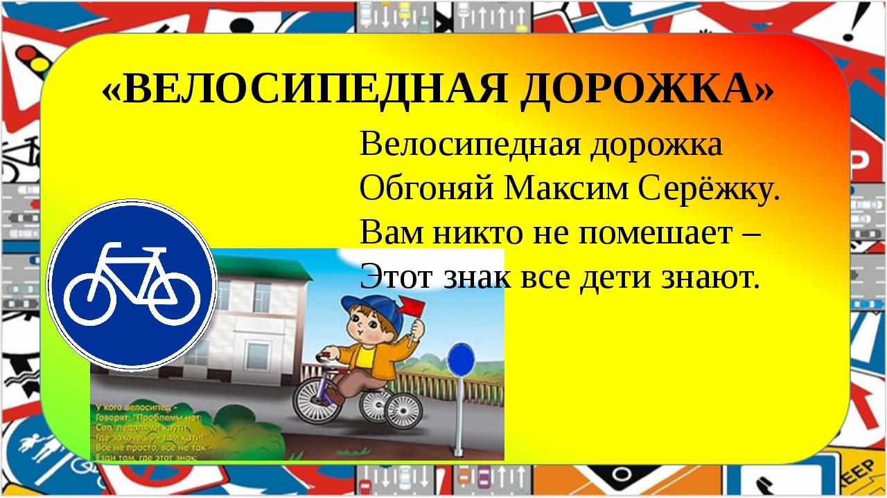 Велосипедная дорожка Обгоняй Максим Серёжку. Вам никто не помешает – Этот...