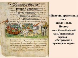 «Повесть временных лет» около 1113г. Нестор монах Киево-Печёрской лавры)приме