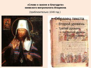 «Слово о законе и благодати» киевского митрополита Илариона (приблизительно 1