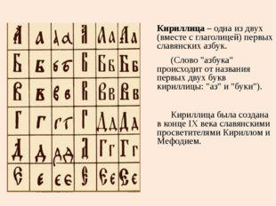 Кириллица – одна из двух (вместе с глаголицей) первых славянских азбук. (Сло