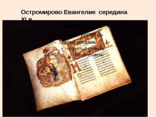 Остромирово Евангелие середина XI в.