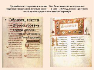 Древнейшая из сохранившихся книг. Оно было написано на пергаменте (тщательно