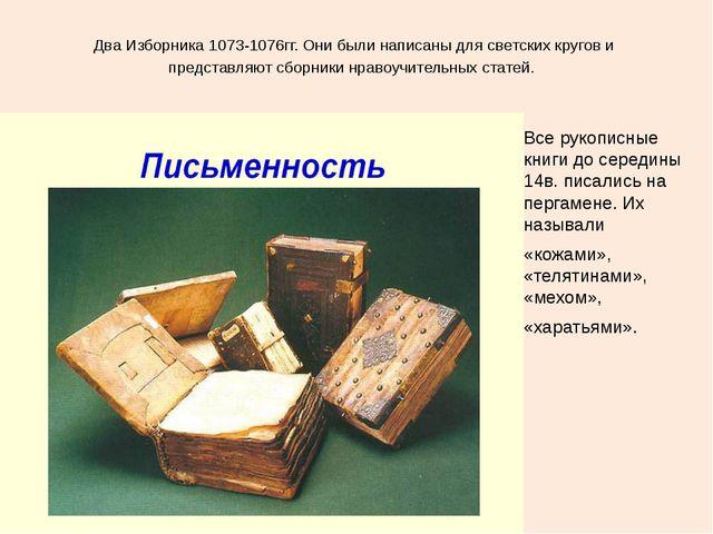 Два Изборника 1073-1076гг. Они были написаны для светских кругов и представля...