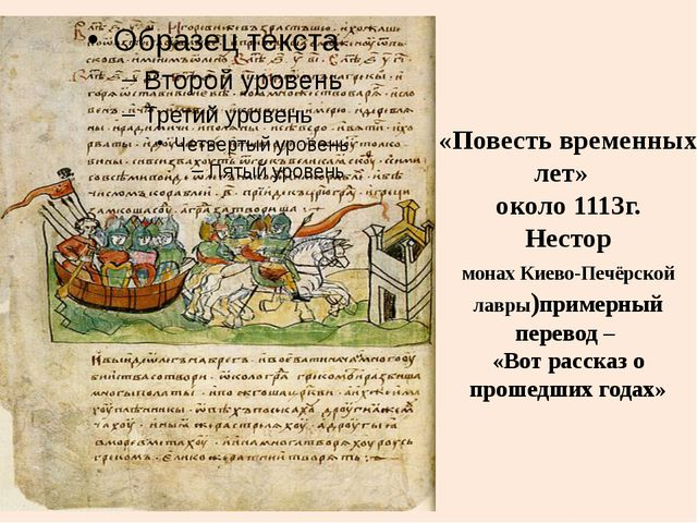 «Повесть временных лет» около 1113г. Нестор монах Киево-Печёрской лавры)приме...