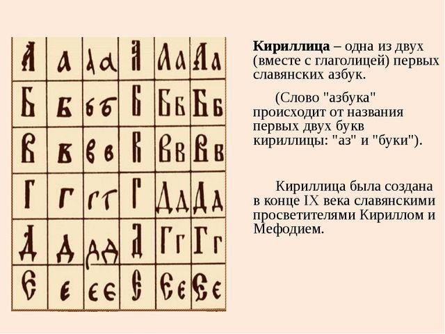 Кириллица – одна из двух (вместе с глаголицей) первых славянских азбук. (Сло...