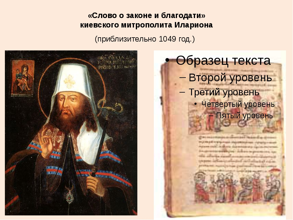 «Слово о законе и благодати» киевского митрополита Илариона (приблизительно 1...