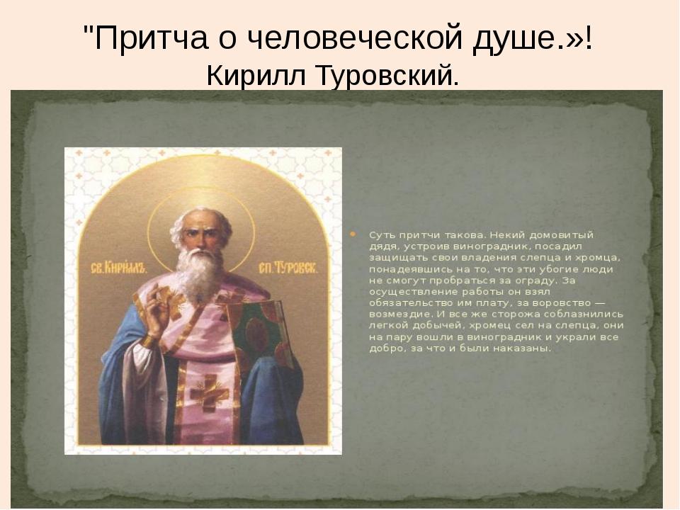 """""""Притча о человеческой душе.»! Кирилл Туровский."""