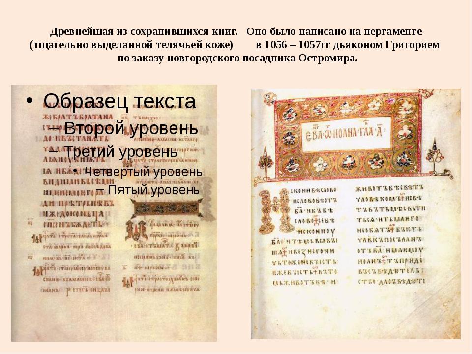 Древнейшая из сохранившихся книг. Оно было написано на пергаменте (тщательно...