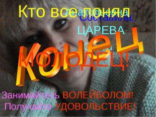 Составила: ЦАРЕВА Ольга Анатольевна Занимайтесь ВОЛЕЙБОЛОМ! Получайте УДОВОЛЬ