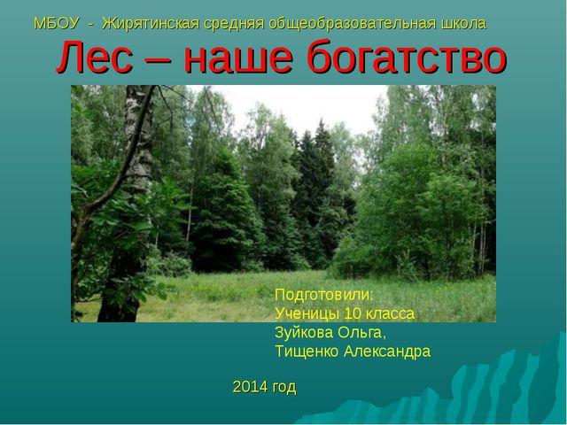 Лес – наше богатство МБОУ - Жирятинская средняя общеобразовательная школа По...