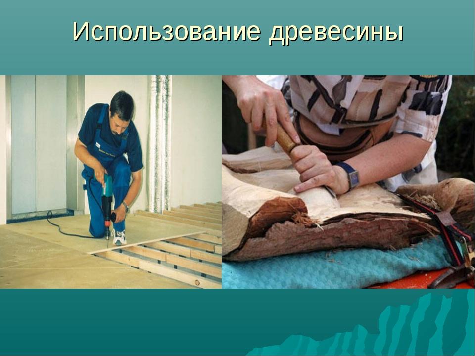 Использование древесины