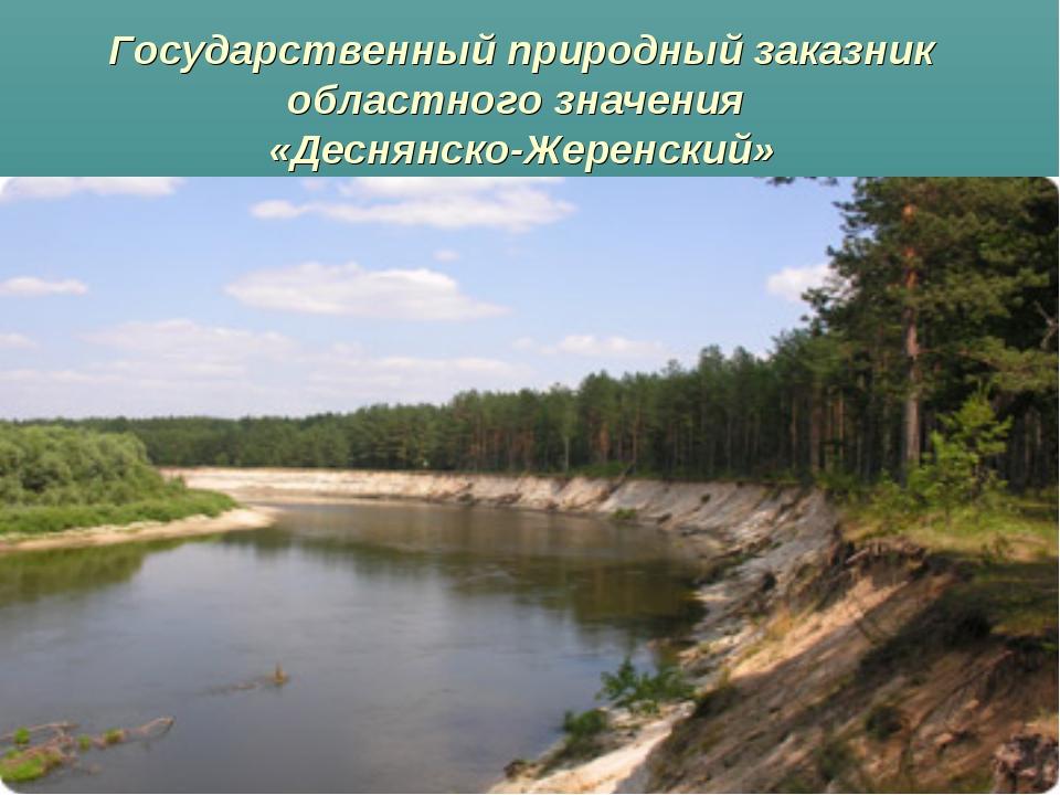 Государственный природный заказник областного значения «Деснянско-Жеренский»
