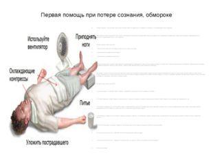 Первая помощь при потере сознания, обмороке Потеря сознания - это состояние,