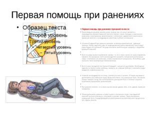 Первая помощь при ранениях Первая помощь при ранениях брюшной полости Проника