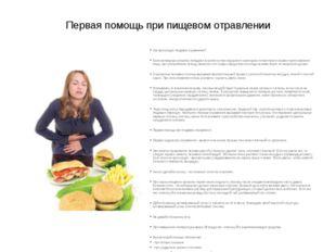 Первая помощь при пищевом отравлении Как происходит пищевое отравление? Болез