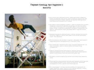 Первая помощь при падении с высоты Если человек упал с небольшой высоты - пер