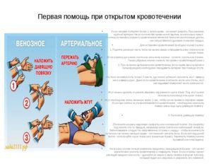 Первая помощь при открытом кровотечении Если человек потеряет более 1 литра к