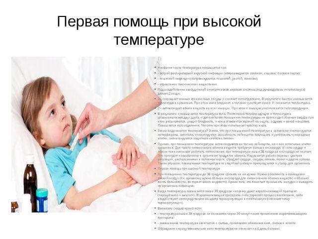 Первая помощь при высокой температуре Наиболее часто температура повышается п...