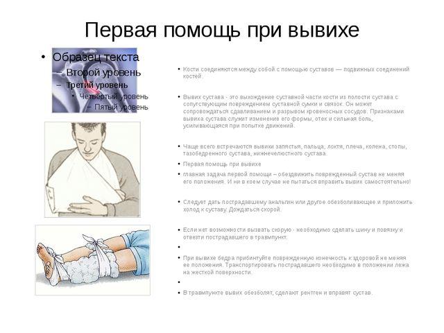 Первая помощь при вывихе Кости соединяются между собой с помощью суставов — п...