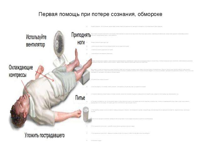Первая помощь при потере сознания, обмороке Потеря сознания - это состояние,...
