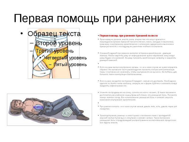 Первая помощь при ранениях Первая помощь при ранениях брюшной полости Проника...