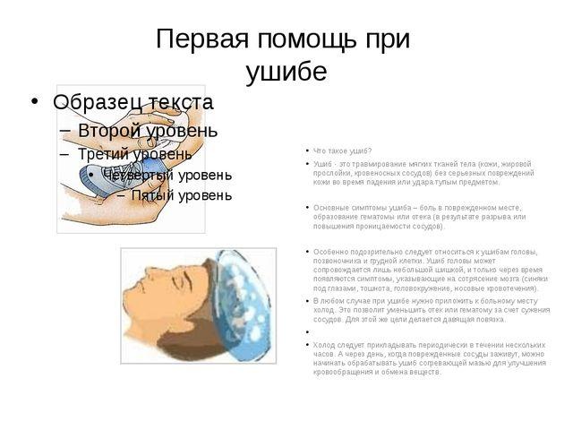 Первая помощь при ушибе Что такое ушиб? Ушиб - это травмирование мягких ткане...