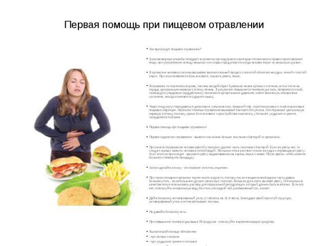 Первая помощь при пищевом отравлении Как происходит пищевое отравление? Болез...