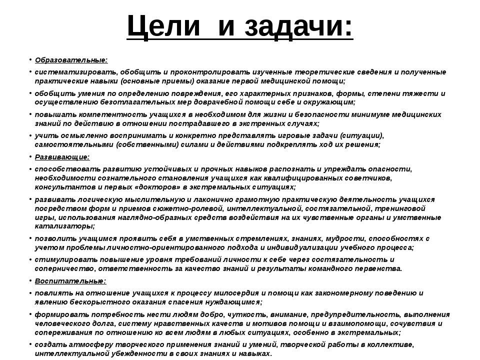 Цели и задачи: Образовательные: систематизировать, обобщить и проконтролирова...