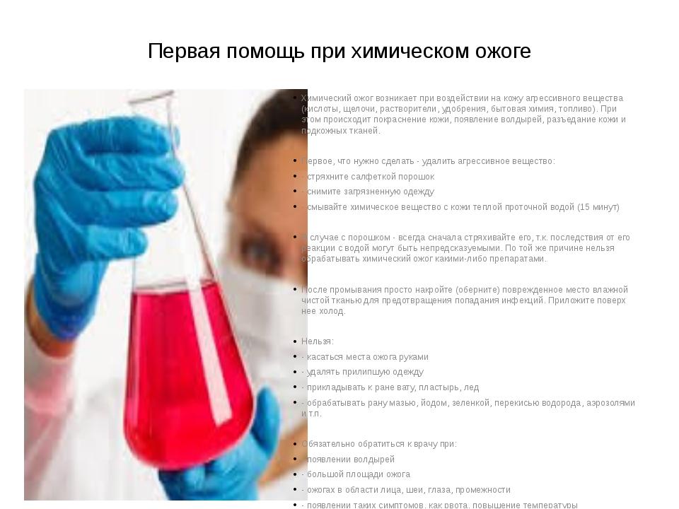 Первая помощь при химическом ожоге Химический ожог возникает при воздействии...
