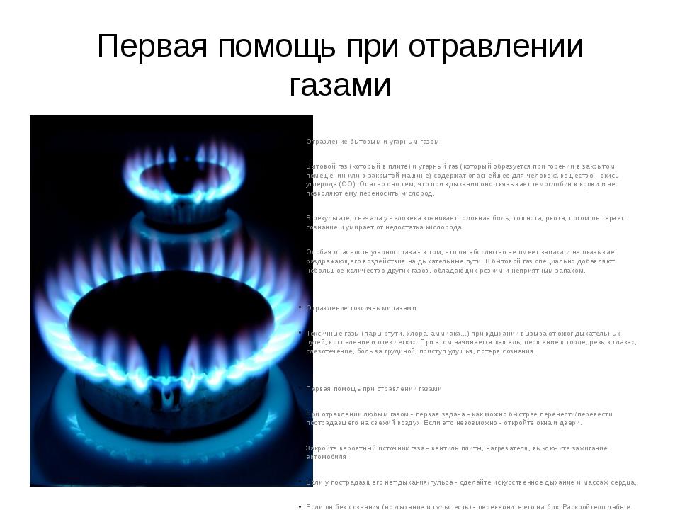 Первая помощь при отравлении газами Отравление бытовым и угарным газом Бытово...