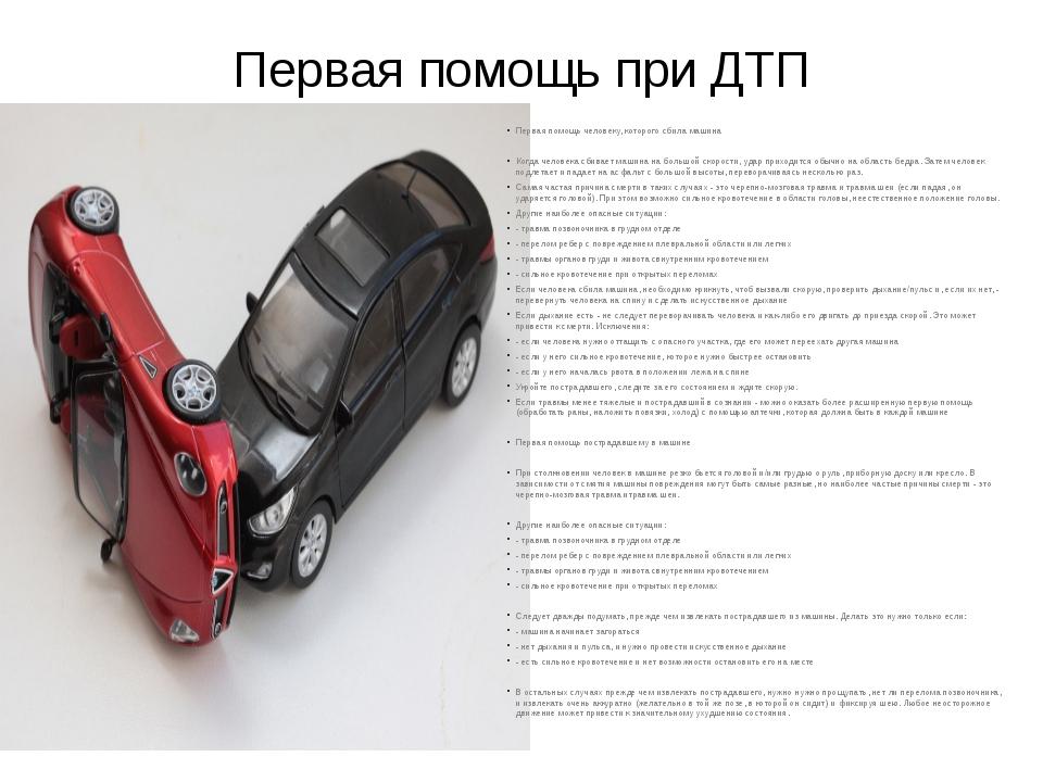 Первая помощь при ДТП Первая помощь человеку, которого сбила машина Когда чел...