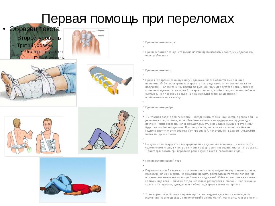Первая помощь при переломах При переломе пальца При переломах пальца, его нуж...