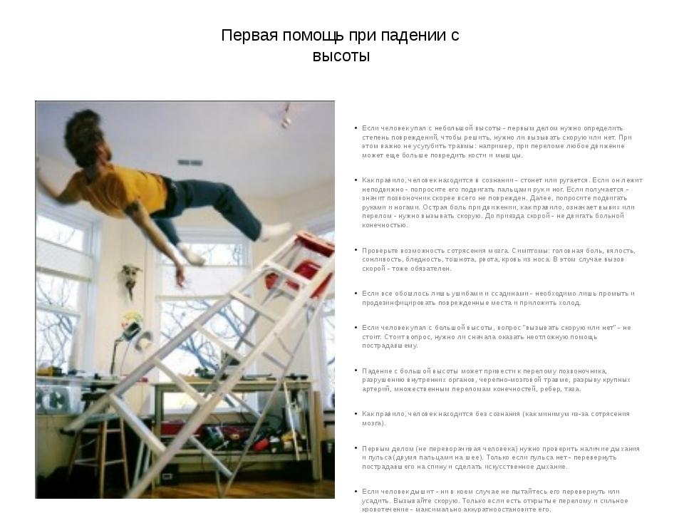 Первая помощь при падении с высоты Если человек упал с небольшой высоты - пер...