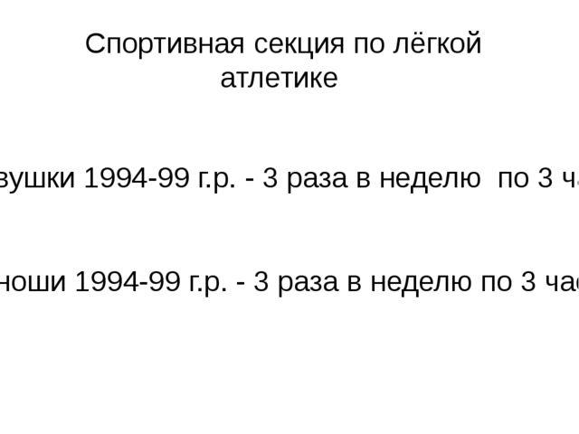 Спортивная секция по лёгкой атлетике Девушки 1994-99 г.р. - 3 раза в неделю п...