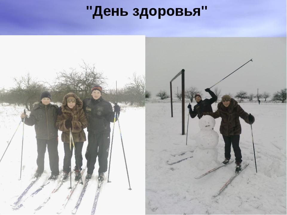 """""""День здоровья"""""""