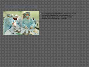 Востребованность Данная профессия широко востребована. Хирурги нужны во всех