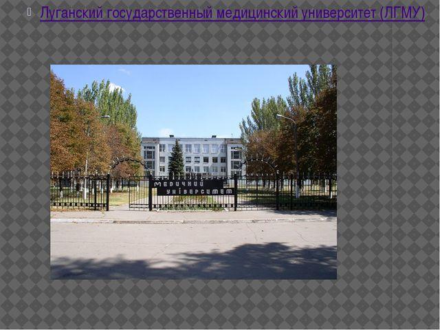 Луганский государственный медицинский университет (ЛГМУ)