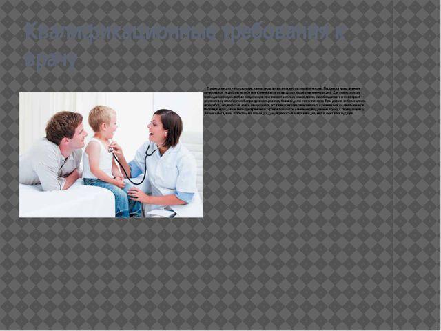 Квалификационные требования к врачу Профессия врача – это призвание, таким сп...
