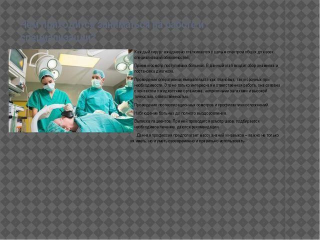 Чем приходится заниматься на работе и специализации? Каждый хирург ежедневно...