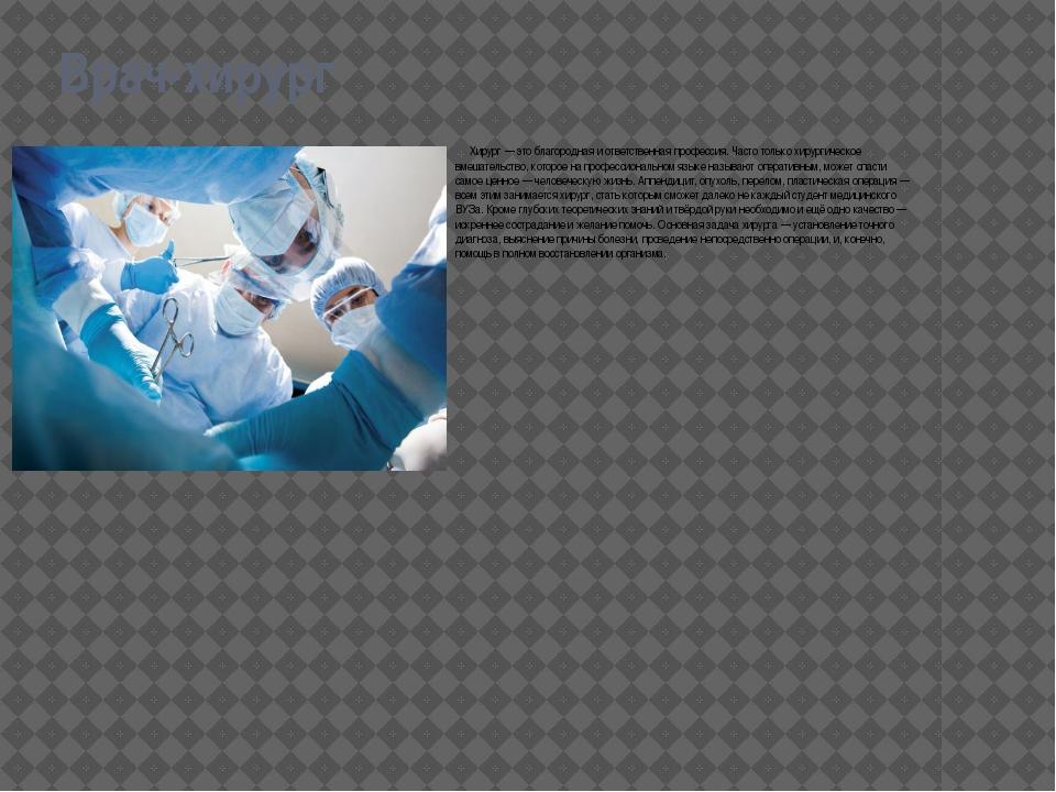 Врач-хирург Хирург — это благородная и ответственная профессия. Часто только...