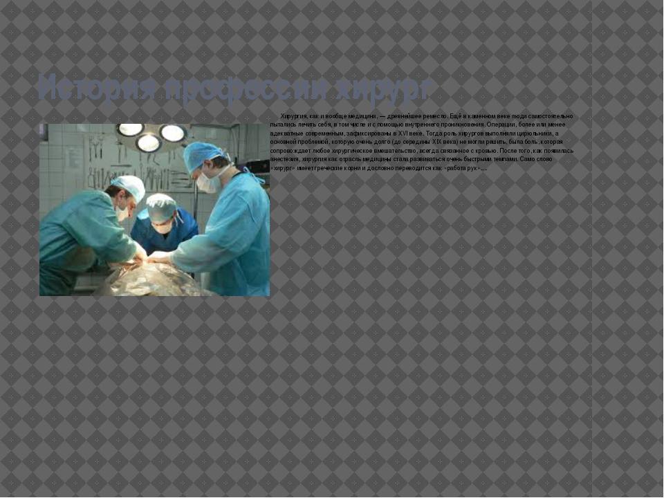 История профессии хирург Хирургия, как и вообще медицина, — древнейшее ремесл...